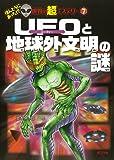 UFOと地球外文明の謎 (ほんとうにあった!?世界の超ミステリー)