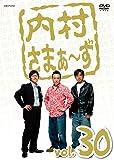 内村さまぁ~ず Vol.30 [DVD]