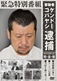 緊急特別番組 容疑者ケンドーコバヤシ逮捕  ~事件の真相に迫る・完全版~ [DVD]