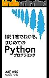 1問1答でわかる。はじめてのPythonプログラミング