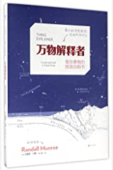 Thing Explainer (Chinese Edition) Hardcover