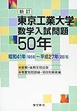 東京工業大学 数学入試問題50年: 昭和41年(1966)~平成27年(2015)