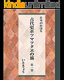 古代史ホツマツタヱの旅 第1巻