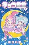 チョコミミ 9 (りぼんマスコットコミックス)