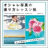 オシャレ写真の撮り方レッスン帳 (玄光社MOOK)
