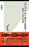 「マニュアル」をナメるな!~職場のミスの本当の原因~ (光文社新書)