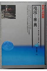 Man came from the earth - a challenge to the universe (Kadokawa Sensho) (1992) ISBN: 4047032336 [Japanese Import]