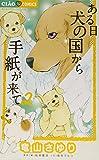 ある日犬の国から手紙が来て 2 (ちゃおコミックス)