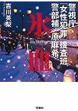 警視庁「女性犯罪」捜査班 警部補・原麻希 氷血 (宝島社文庫)