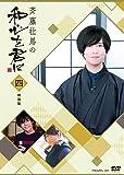 斉藤壮馬の和心を君に4 特装版 [DVD]