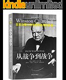 丘吉尔第二次世界大战回忆录01:从战争到战争 (世界大战丛书)
