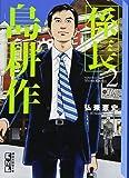 係長 島耕作(2) (講談社漫画文庫)