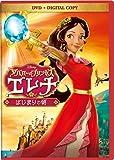 アバローのプリンセス エレナ/はじまりの朝 DVD(デジタルコピー付き)