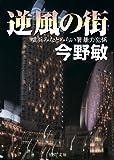 逆風の街―横浜みなとみらい署暴力犯係 (徳間文庫)