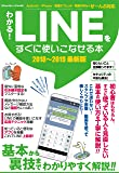 わかる! LINE をすぐに使いこなせる本2018-2019最新版 (コアムックシリーズ)