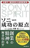 ソニー成功の原点——SONY SPIRIT 井深大、盛田昭夫の起業家精神 (ロング新書)