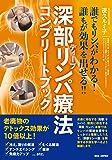 【深部(ディープ)リンパ療法コンプリートブック】〜誰でもリンパがわかる!  誰もが効果を出せる!!〜