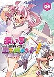あいるエンカウント! (1) (MeDu COMICS)