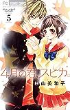 4月の君、スピカ。(5) (フラワーコミックス)