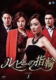 [DVD]ルビーの指輪 DVD-BOX3