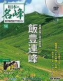 日本の名峰 DVD付きマガジン 58号 (飯豊連峰) [分冊百科] (DVD付)