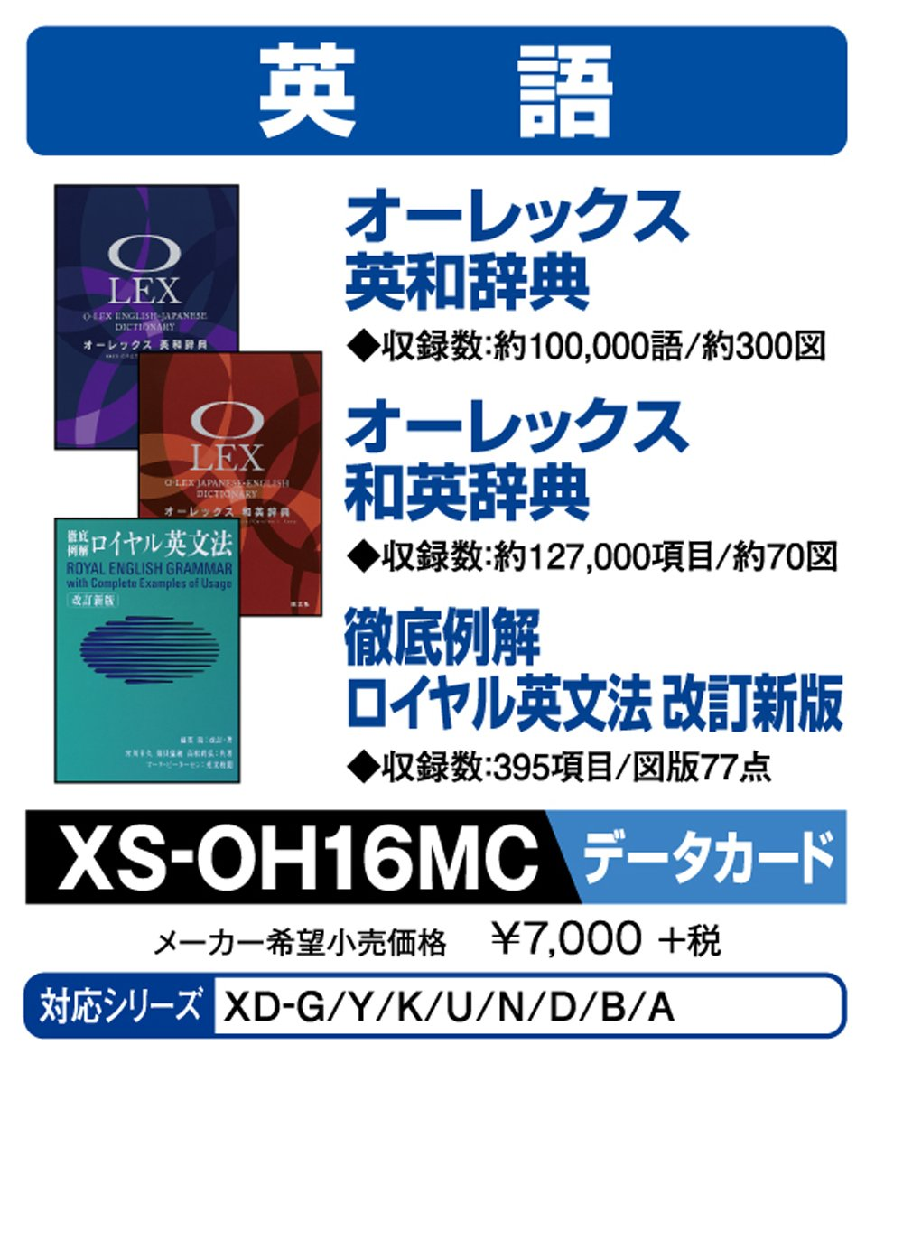 Casio electronic dictionary add content microSD card version Aurex English-Japanese dictionary Japanese-English dictionary Royal English grammar XS-OH16MC