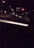 零落 (ビッグコミックススペシャル)