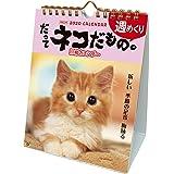 アクティブコーポレーション 2020年 カレンダー 猫 週めくり 卓上 だってネコだもの。 ACL-567