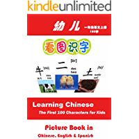 Learning Chinese Characters - First 100 Characters for Kids: Picture Book in Chinese, English & Spanish