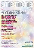 anemone (アネモネ) 2012年 08月号 [雑誌] (-)