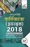 Samsamayiki Vaarshikank (Yearbook) 2018 for Competitive Exams
