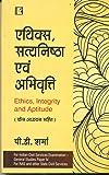 Ethics, Integrity And Aptitude (Hindi)