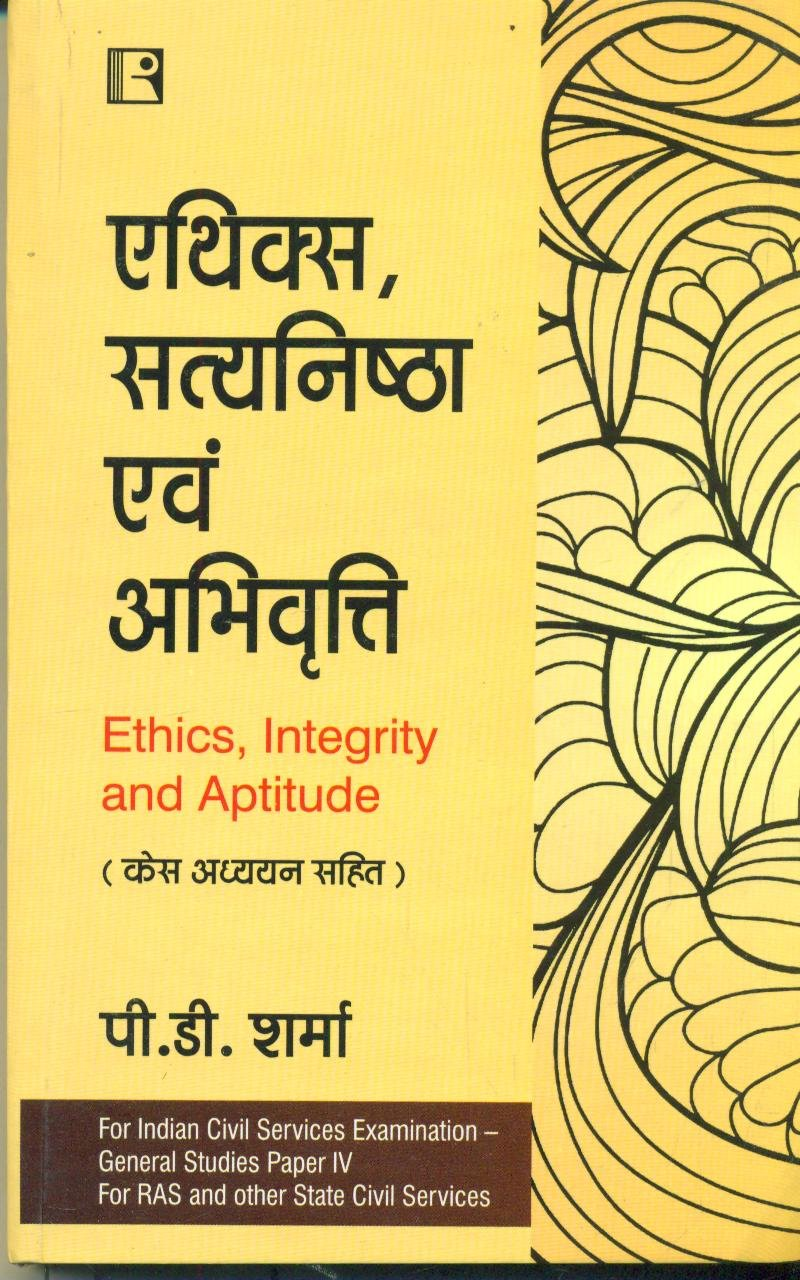 Ethics Integrity And Aptitude Books Pdf