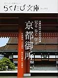見る歩く学ぶ京都御所 (らくたび文庫)