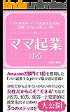 ママ起業する: 〜ママでも年収600万円〜 起業で失敗しない5つのポイント (エアトレ出版)