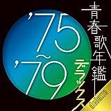 青春歌年鑑デラックス'75~'79