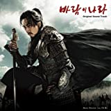 風の国 オリジナル・サウンドトラック