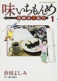 味いちもんめ 食べて・描く! 漫画家食紀行 (1) (ビッグコミックス)