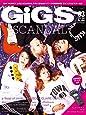 GiGS (ギグス) 2018年 03月号