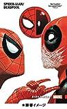 スパイダーマン/デッドプール:サイドピース(仮)