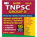 TNPSC Group II Exam Previous Years Questions with Explanatory Answers Books in Tamil