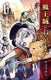魔王城でおやすみ 6 (少年サンデーコミックス)