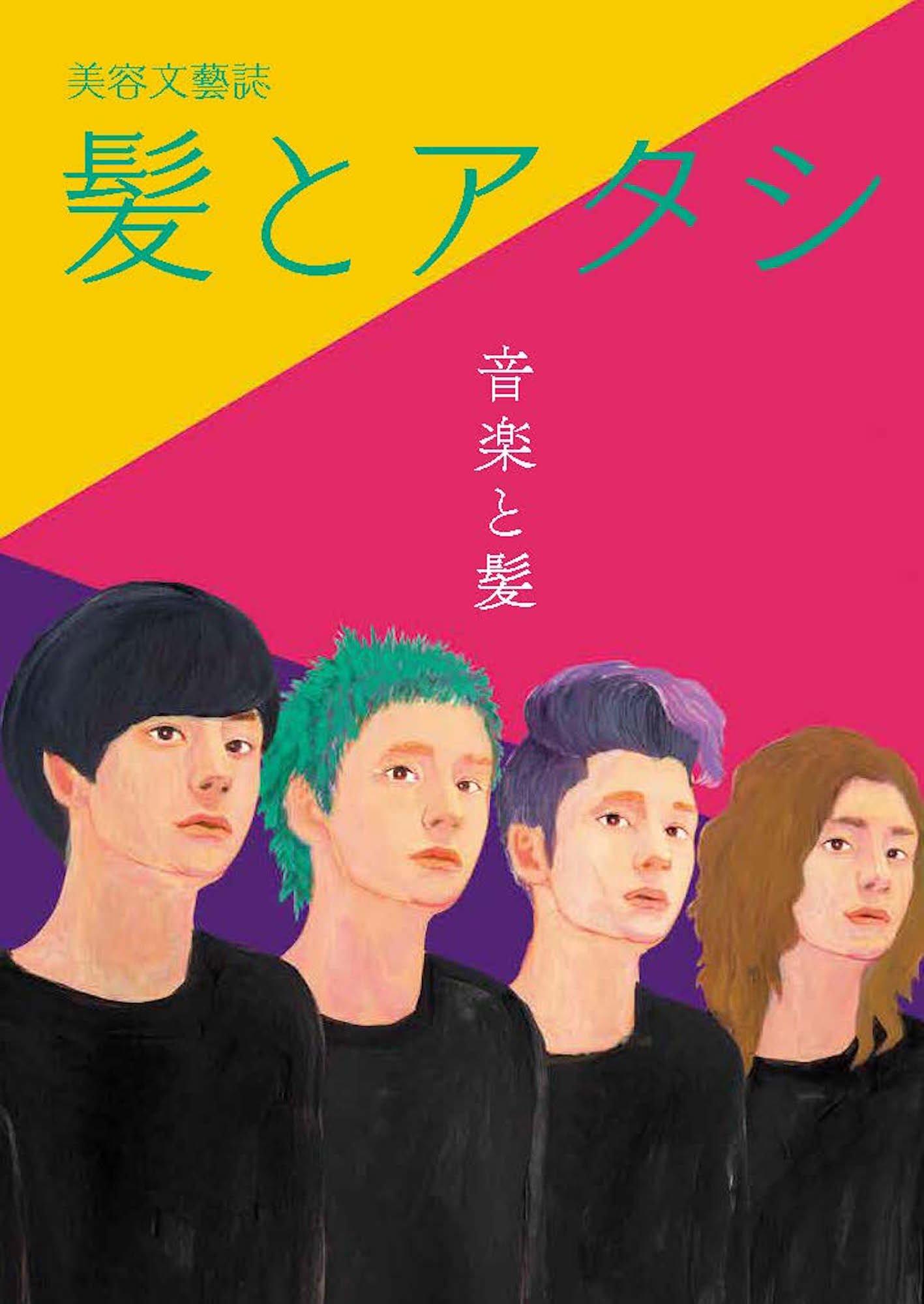 「美容文藝誌 髪とアタシ 第五刊「音楽と髪」」(同会社アタシ社)