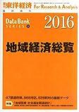 地域経済総覧 2016年版