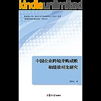 中国企业跨境并购成败和绩效对比研究