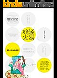 轻易放火 (网络超人气言情小说系列 14)