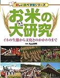 お米の大研究 (楽しい調べ学習シリーズ)