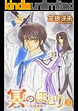 冥のほとり ~天機異聞~(2) (ウィングス・コミックス)