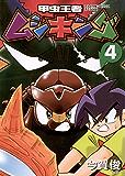 甲虫王者ムシキング(4) (てんとう虫コミックススペシャル)