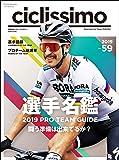 ciclissimo(チクリッシモ)No.59 2019年4月号